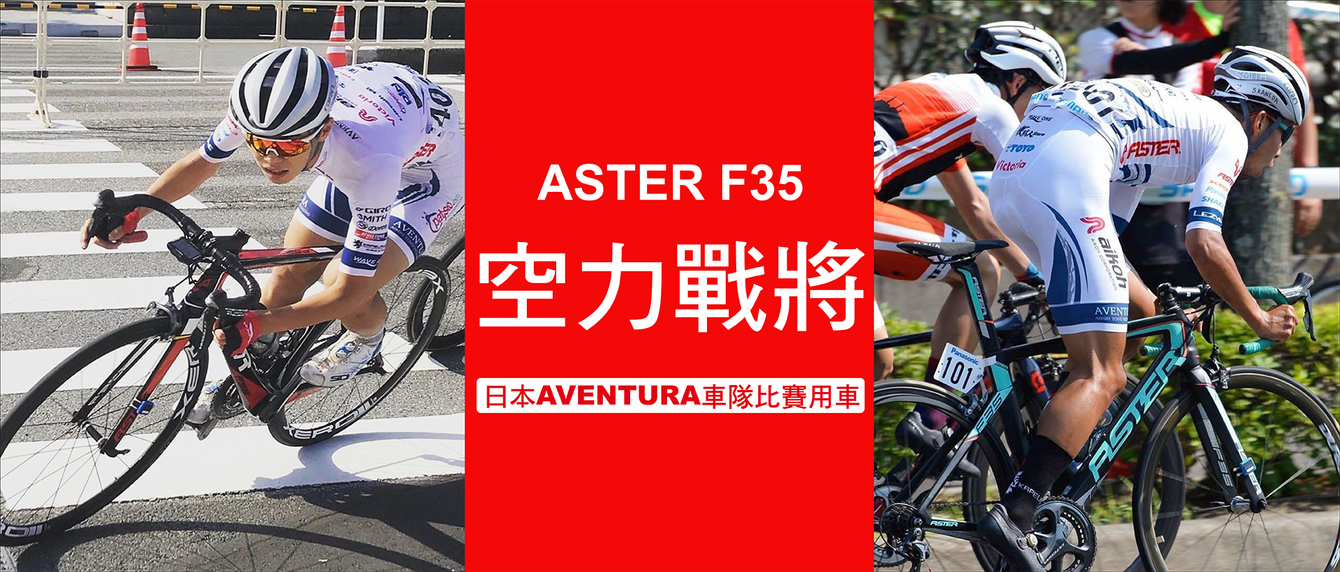 ASTER F35
